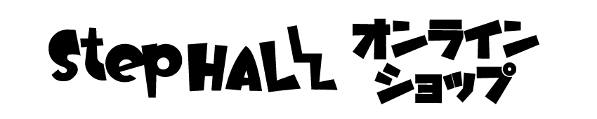 StepHALLオンラインショップ