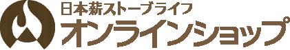 日本薪ストーブライフオンラインショップ