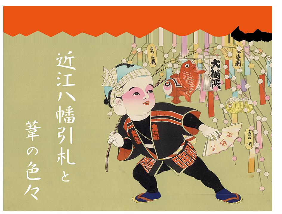 HIKIFUDA/近江八幡引札と葦の色々
