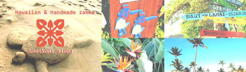 konikoni aloha ハワイアン&手作り雑貨のお店