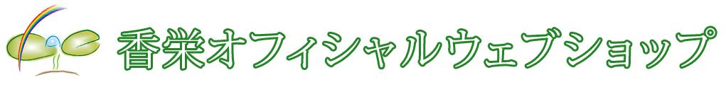 香栄オフィシャルウェブショップ