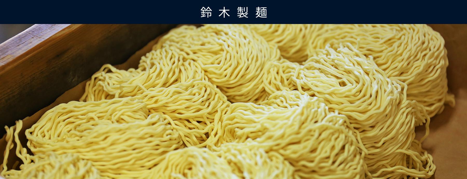 鈴木製麺株式会社