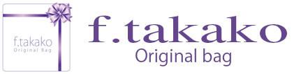 f.takako Original / エフタカコ オリジナル