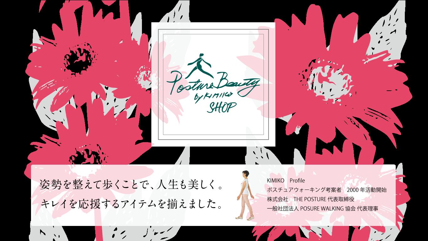 Posture Beauty〜ポスチュア・ビューティ・ショップ〜