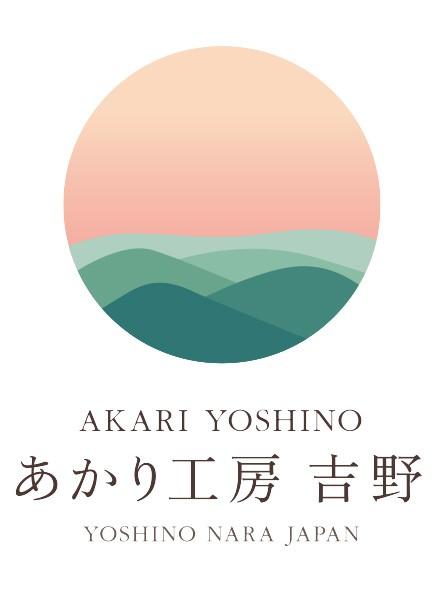 あかり工房 吉野  AKARI YOSHINO