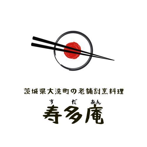寿多庵(すだあん)
