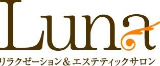 美肌改善専門店 Luna(まつ毛エクステ&エステティックサロン)
