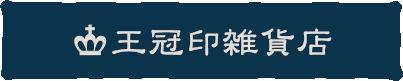 昭和レトロな雑貨・古道具 王冠印雑貨店