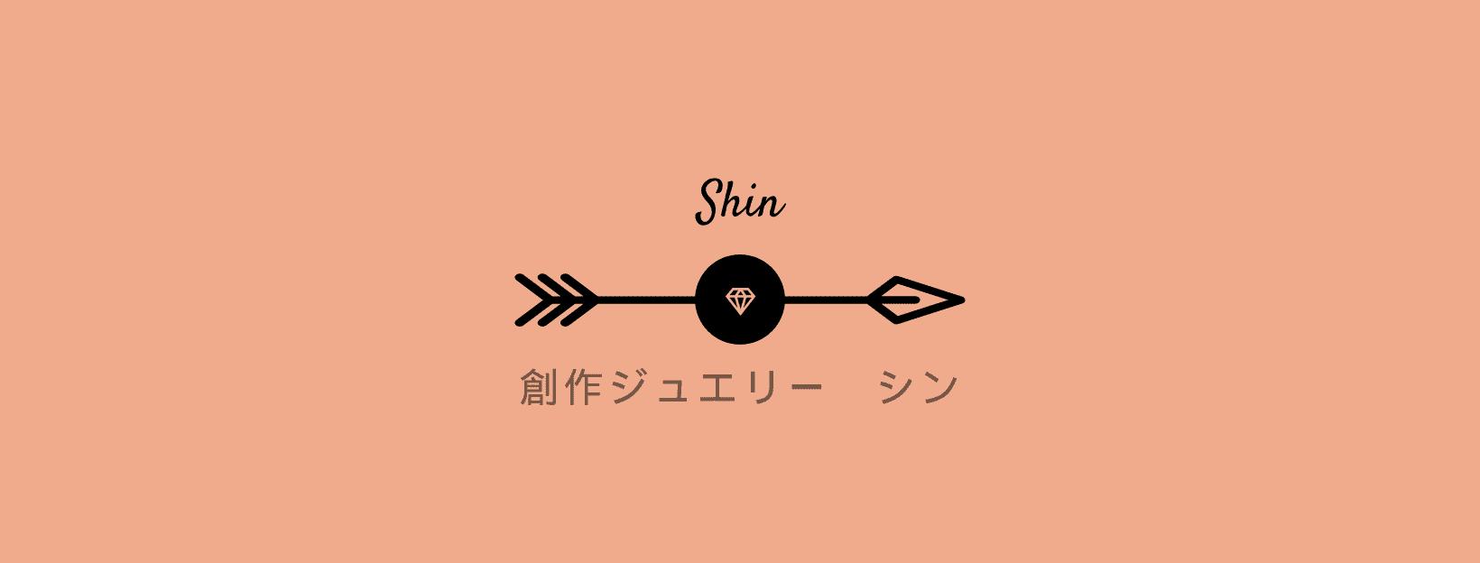 創作ジュエリー専門店 Shin(シン)~ハンドメイドの大人可愛いアクセサリーをお探しなら~