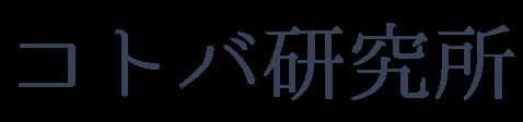 コトバ研究所