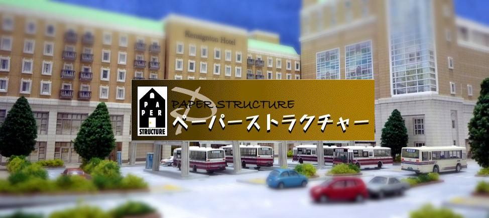 鉄道模型・ジオラマ用ビル・建物 ペーパーストラクチャー