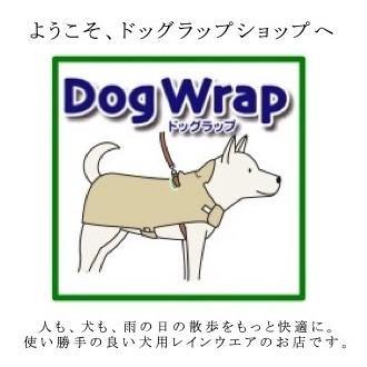 Dog Wrap shop