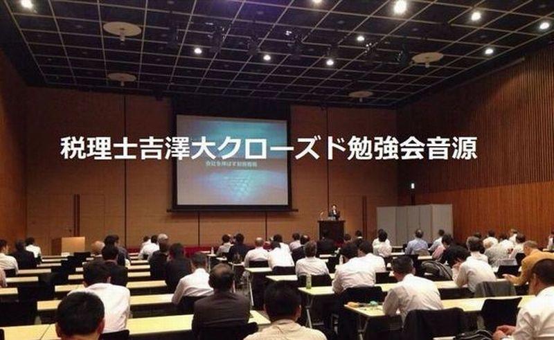 税理士吉澤大デジタルコンテンツ