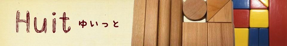 Huit ゆいっと 広島 木のおもちゃ・オーダー家具