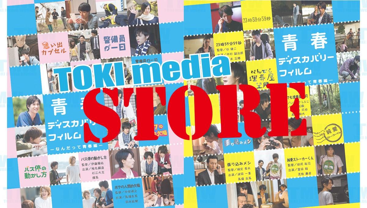 TOKI media STORE