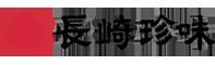長崎珍味オンラインストア
