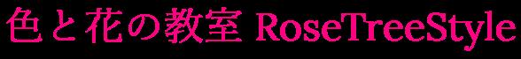 色と花の教室 RoseTreeStyle  ローズツリースタイル