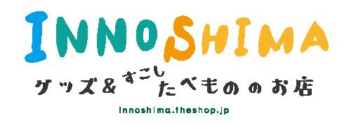 INNOSHIMA グッズとすこしたべもののお店