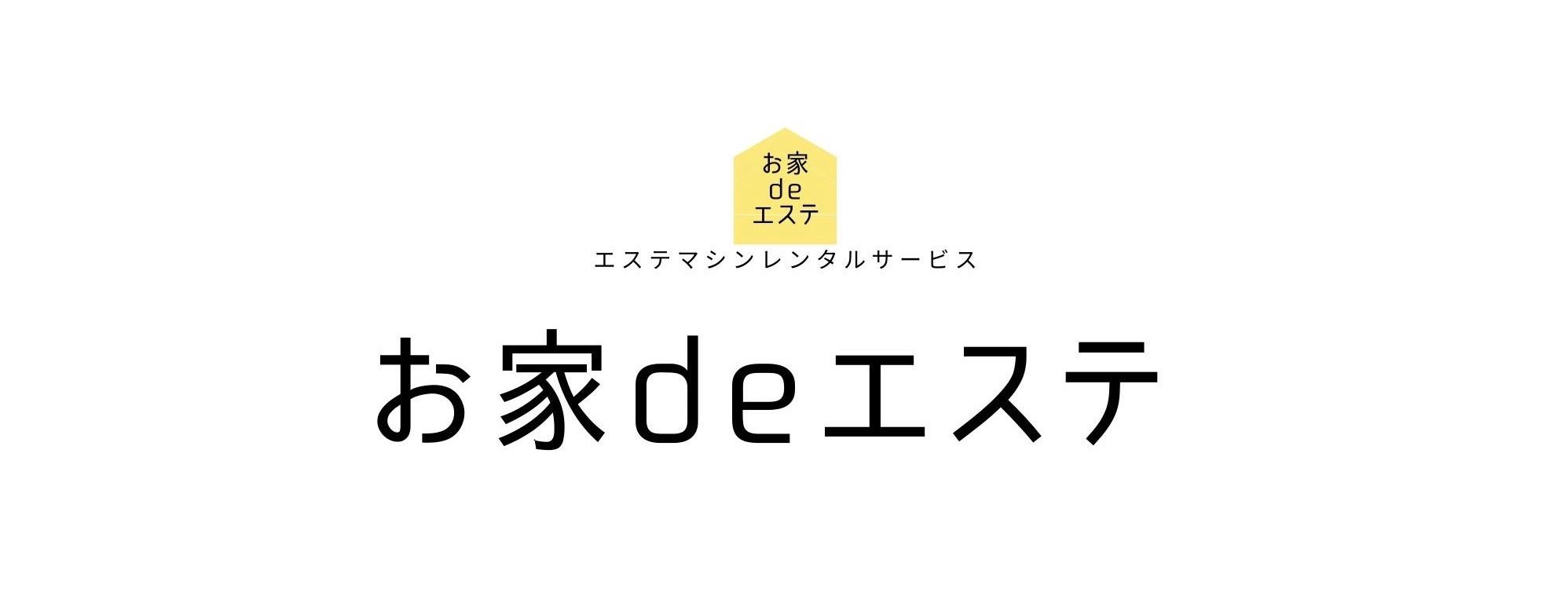 お家deエステ【業務用エステマシン*レンタルサービス】