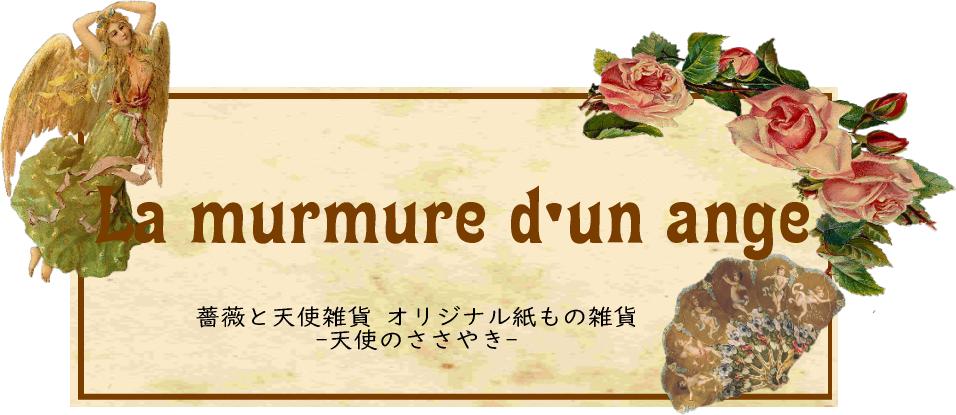 紙もの工房 Le murmure d un ange -天使のささやき-
