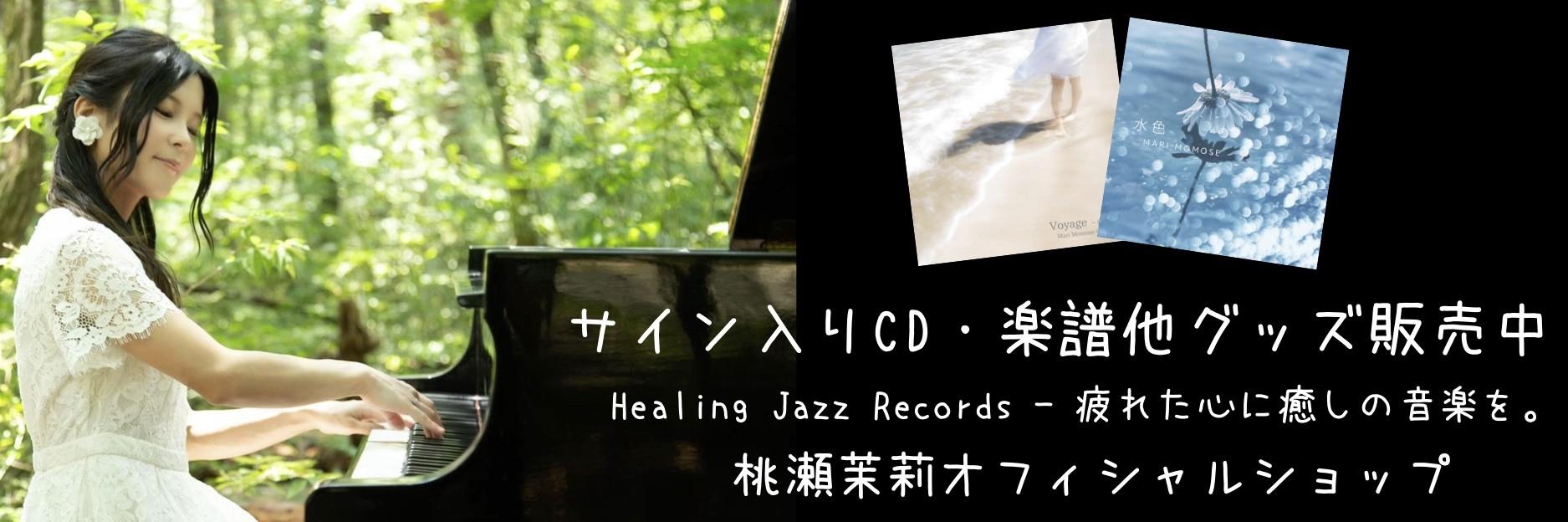 Healing Jazz Records - 疲れた心に癒しの音楽を。