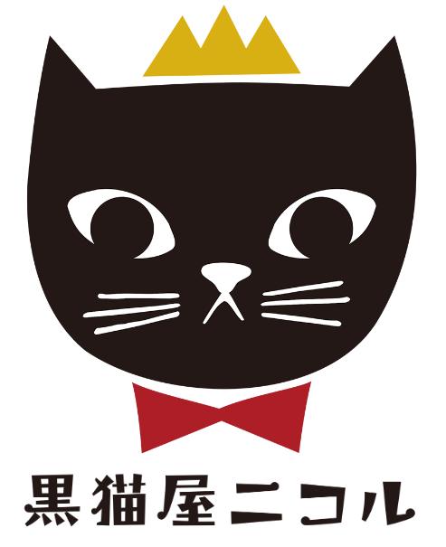 黒猫屋ニコル