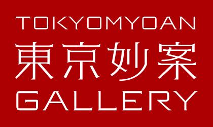 東京妙案ギャラリー