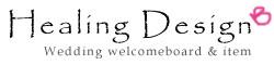 ウェルカムボード販売のHealing Designヒーリングデザイン