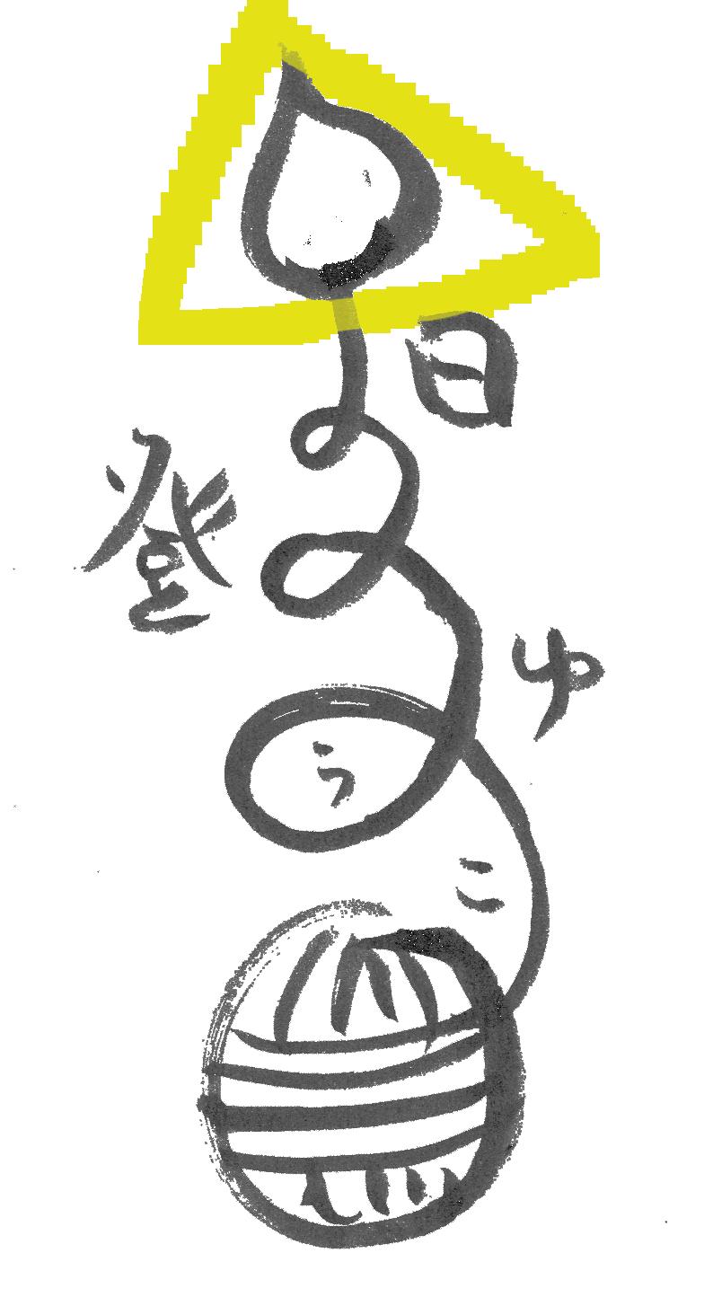 yuuko hinobori (旧 potori organic bazaar )