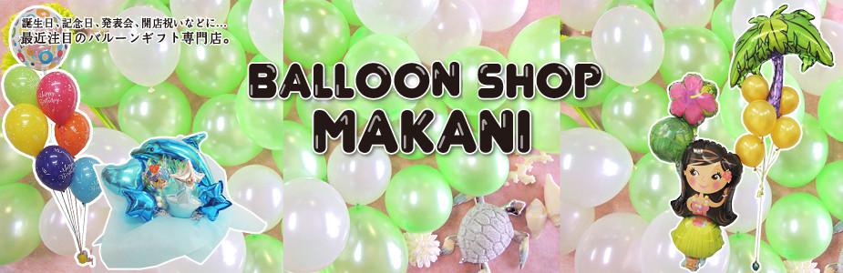 Balloon shop Makani