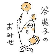 絵作家・谷苑子のおみせ
