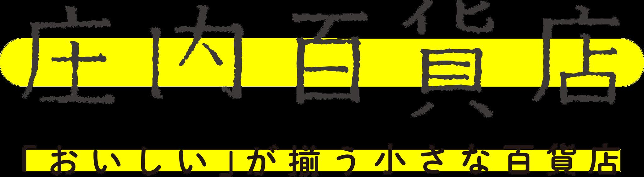庄内百貨店 [shonaihyakkaten]