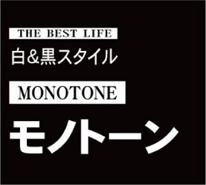THE BEST LIFE 白&黒スタイル モノトーン