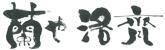 蘭や洛齊(蘭やらくさい)|京都の胡蝶蘭専門店 圓徳院推奨「千成胡蝶蘭」