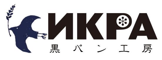 黒パン工房 ИКРА(イクラ)