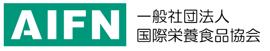 一般社団法人 国際栄養食品協会(AIFN)公式オンラインショップ