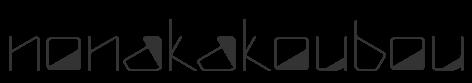 nonakakoubou