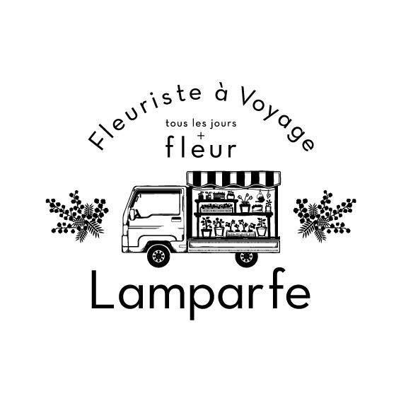 〜旅する花屋〜Lamparfe