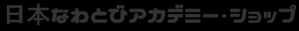 日本なわとびアカデミー・ショップ