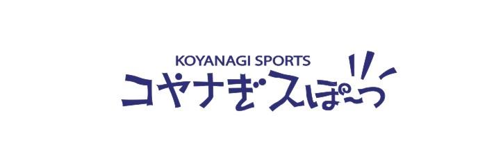 コヤナギスポーツ