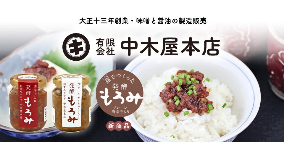 中木屋本店 | 島根県大田市の味噌・醤油屋