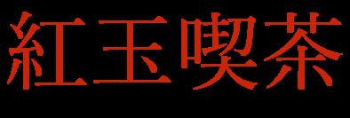 kougyoku