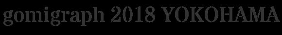 gomigraph 2018 YOKOHAMA
