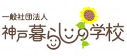神戸暮らしの学校のショップ