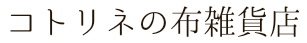 cottolineコットリネの布雑貨店