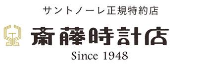 斎藤時計店