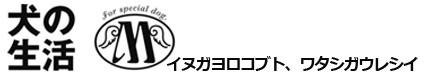 犬の生活 Inu no Seikatsu オンラインブティック