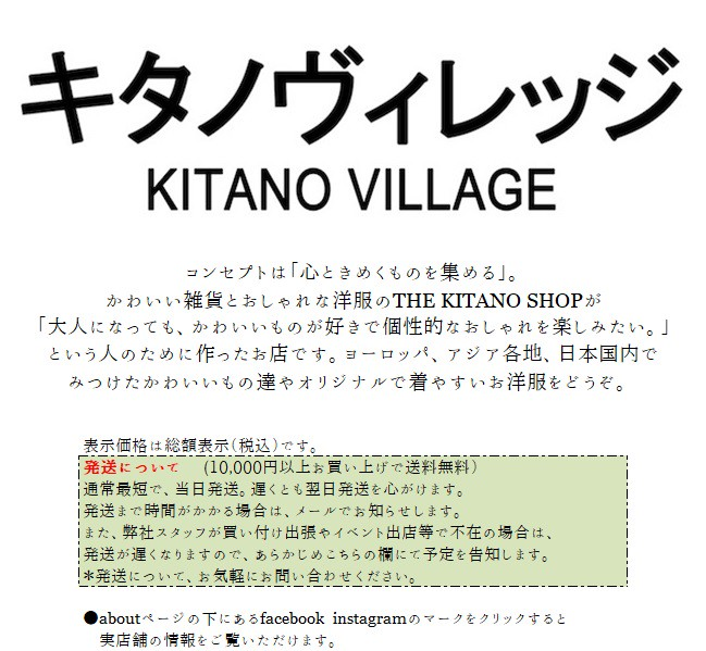 THE KITANOSHOP