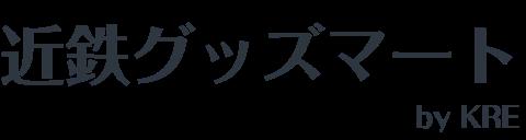 近鉄グッズマート by KRE