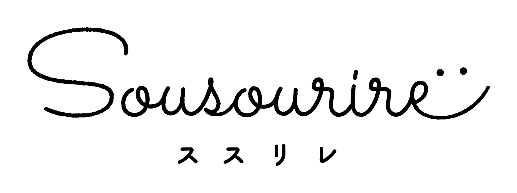 sousourire ススリレ